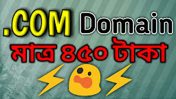 .Com domain in 450 tk, buy domain in low price payment bkash.