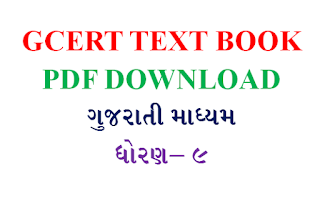 std 9 gujarati textbook pdf , std 9 science textbook gujarati medium, std 9 social science textbook in gujarati ,std 9 science textbook in gujarati ,dolphin std 9 pdf download ,std 9 gujarati medium textbook pdf download ,std 9 gujarati textbook pdf download navneet, digest std 9 gujarati pdf