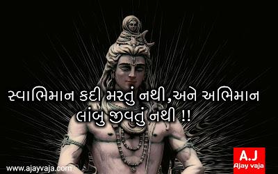 Gujarati motivation Best