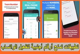 تطبيقات رائعة تمنح لك أرقام أجنبية مجانية لتفعيل الواتساب