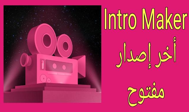 تطبيق Intro Maker لتصميم المقدمات آخر إصدار مفتوح
