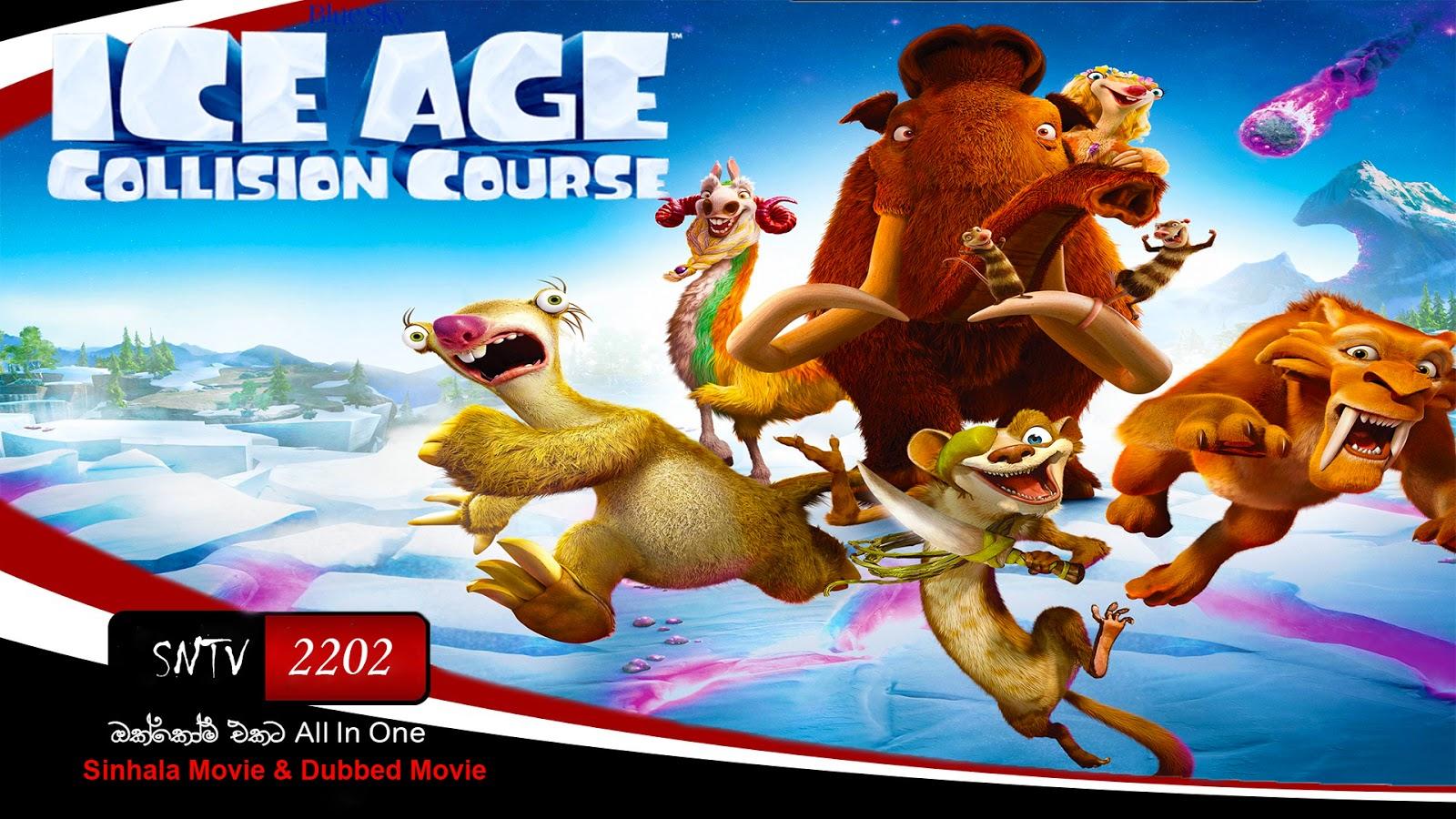 Ice Age Collision Course අය ස ය ගය 5 2016 ස හල
