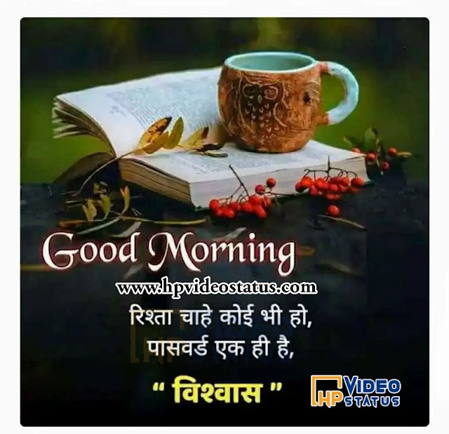 Good Morning Hindi Quotes - Good Morning Love Sms