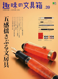 趣味の文房具 Vol.39 [Shumi No Bungu Bako Vol.39], manga, download, free