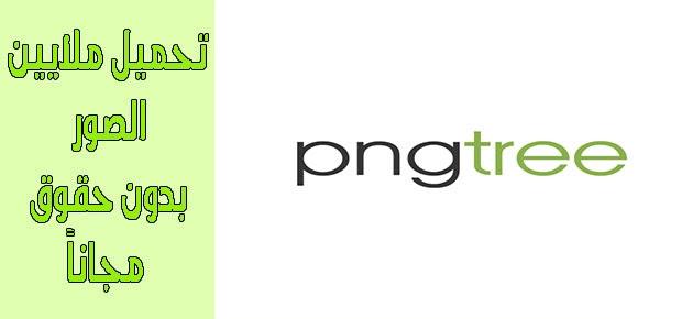 تحميل ملايين الصور من خلال موقع pngtree مجاناً