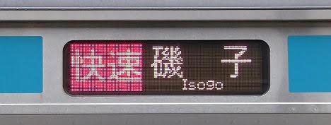 京浜東北線 快速 磯子行き E233系