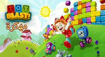 تنزيل لعبة 2018 toy blast مهكرة آخر أصدار للاندرويد