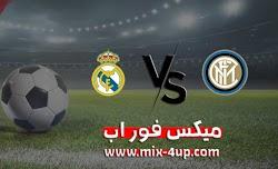 مشاهدة مباراة ريال مدريد وانتر ميلان بث مباشر ميكس فور اب بتاريخ 25-11-2020 في دوري أبطال أوروبا