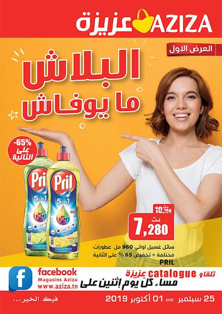 catalogue aziza tunisie septembre octobre 2019