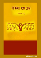 Mahakaler Rather Ghora by Samaresh Basu