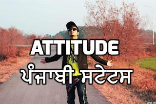 Attitude Punjabi Status For Boy-ਘੈਂਟ ਸਟੇਟਸ