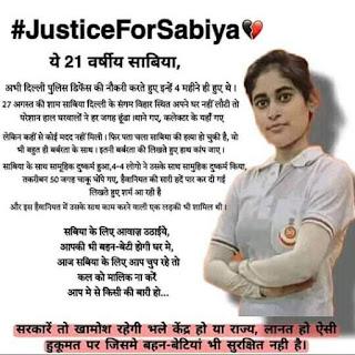 साबिया के साथ सामूहिक दुष्कर्म हुआ,4-4 लोगो ने उसके साथ सामुहिक दुष्कर्म किया#justiceforsabiya
