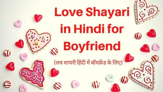 50+ Love Shayari in Hindi for Boyfriend 🙋♂️ - LoveQuotesImage