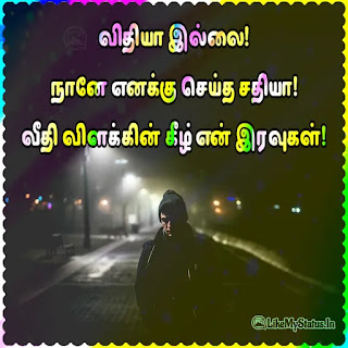 Sad Tamil life quote