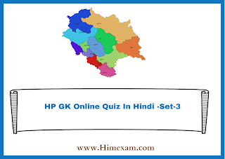 HP GK Online Quiz In Hindi -Set-3