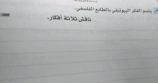 امتحان الفلسفة لطلاب الثانوية العامة الدور الأول 2020