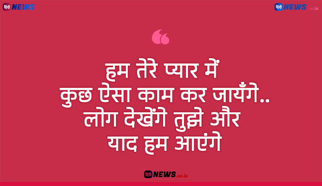 Whatsapp Love Status Quotes & Shayari