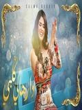 Salma Rachid 2020 Darhali Galbi