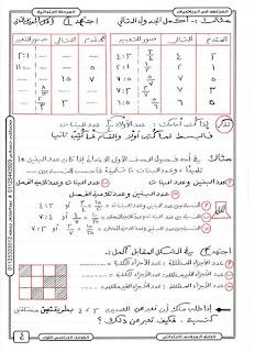 مذكرة المجتهد الرائعة في الرياضيات للصف السادس الابتدائي الترم الاول