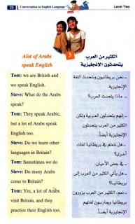 تعلم المحادثة بالإنجليزية [بالصور] ebooks.ESHAMEL%5B27%