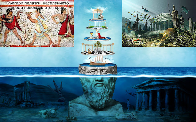 Връзката между Атланти, Египтяни и Българи