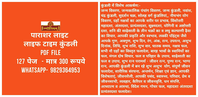 lifetime kundli in 300 rs only