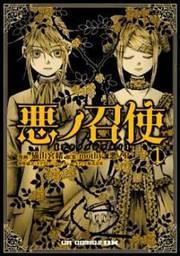 Aku no Meshitsukai Manga