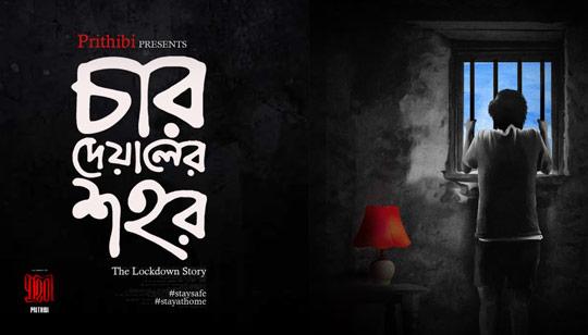 Char Deyaler Sahar Lyrics by Prithibi Band