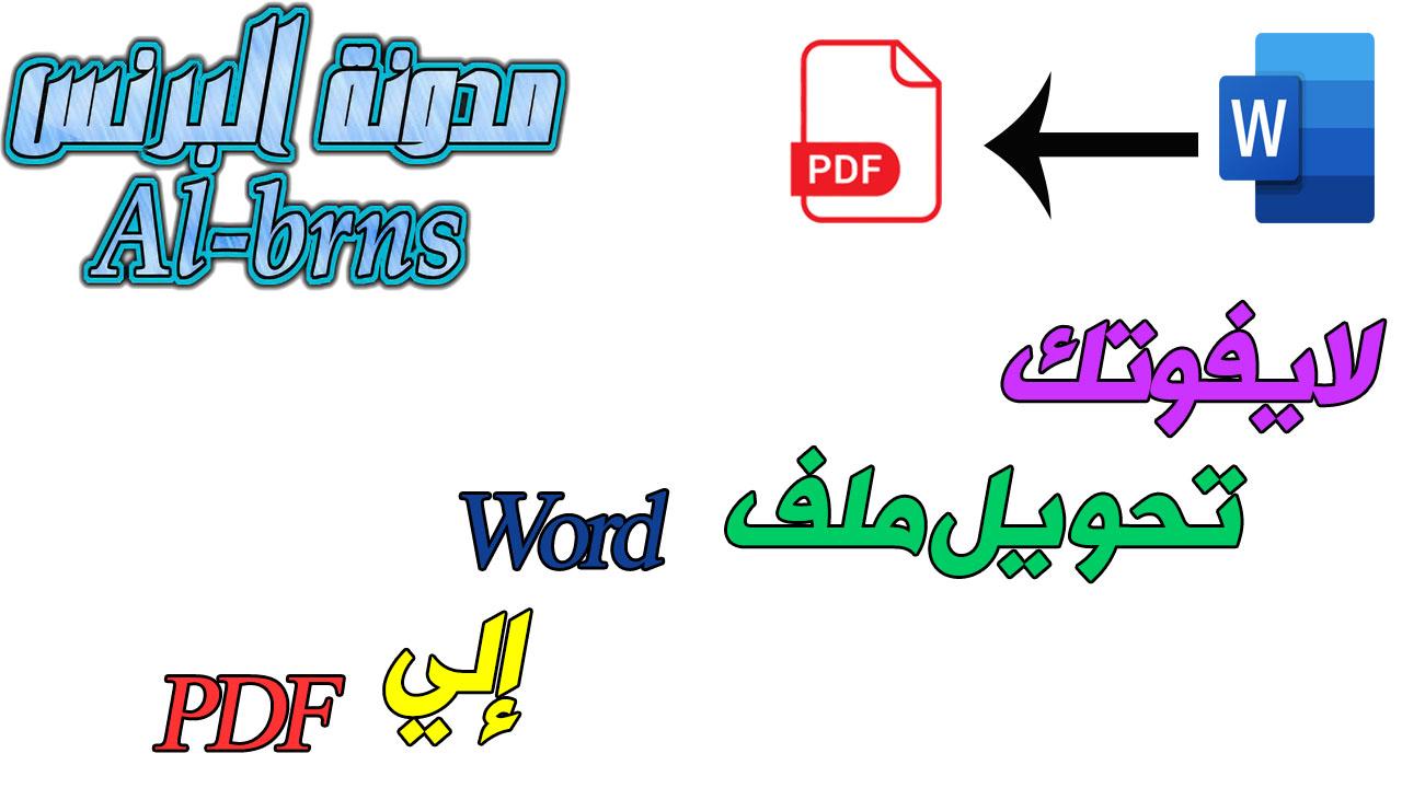 لا يفوتك تحويل ملف word الى pdf مع أفضل موقع تحويل وورد الى pdf