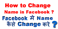 How to Change Name in Facebook?
