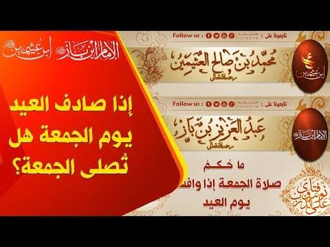 حكم صلاة الجمعة إذا صادفت يوم العيد الشيخ ابن باز
