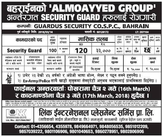 Jobs in Bahrain for Nepali, Salary Rs 33,000