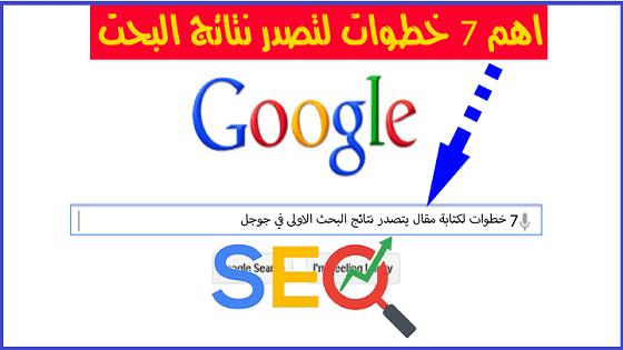 7 خطوات لكتابة مقال يتصدر نتائج البحث الاولى في جوجل