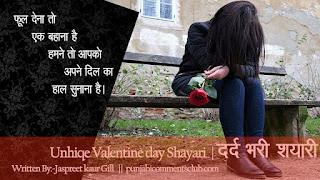 love shayari in hindi for girlfriend | love shayari in hindi for boyfriend |लव शायरी इन हिंदी फॉर बॉयफ्रेंड