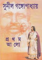 Prothom Alo by Sunil Gangopadhyay