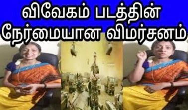 Vivegam Movie original Review by doctor Asha