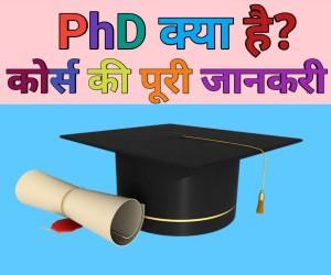 पीएचडी (PHD) क्या है? कोर्स कैसे करे इसकी पूरी जानकारी