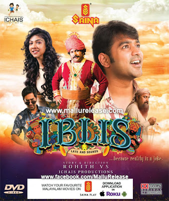 iblis full movie, iblis movie, iblis movie songs, iblis song, iblis malayalam movie songs mallurelease