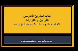 التشريع المدرسي الجزائر %D8%A7%D9%84%D8%AA%D