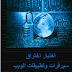 كتاب إختبار إختراق سيرفرات وتطبيقات الويب