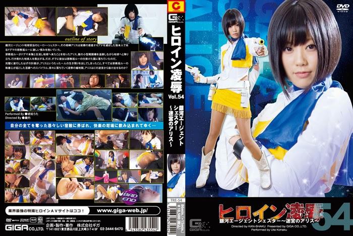 TRE-54 Heroine Give up Vol. 54 Galaxy Agent Shester – Alice di labirin