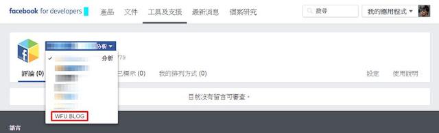 fb-comment-mirroring-4-讓 Facebook 留言框與粉絲團的留言能夠即時同步