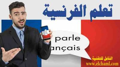 أفضل 9 تطبيقات لتعلم اللغة الفرنسية لعام 2020