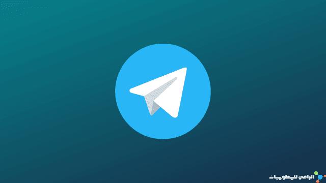 تيليجرام - Telegram