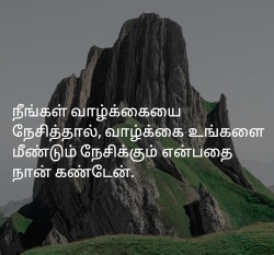 Life Quotes In Tamil – வாழ்க்கை மேற்கோள்கள்