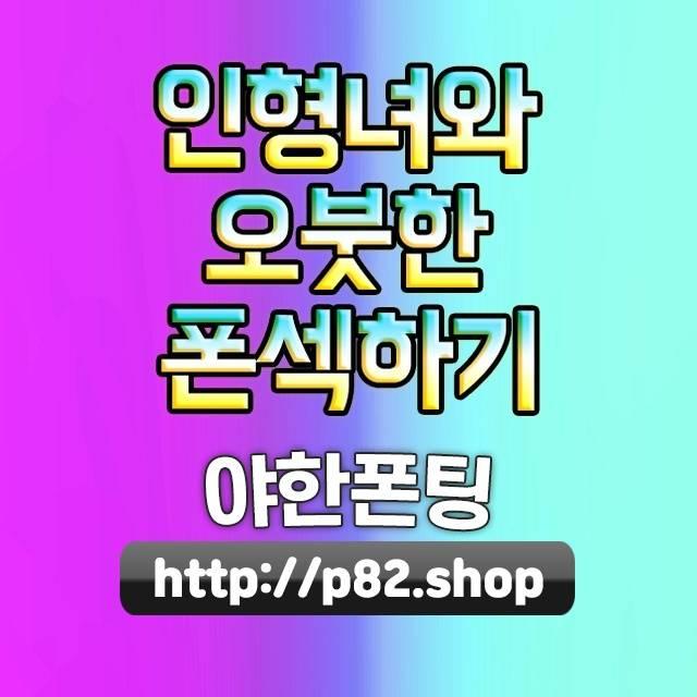 강원급행전철시간표