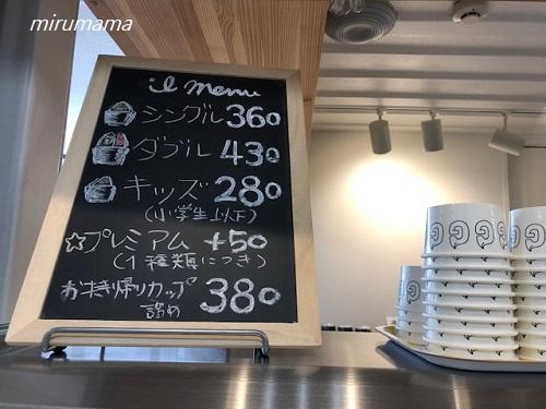 ジェニコの値段表