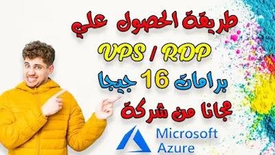 حصرياً | الطريقة الصحيحة للحصول علي VPS / RDP من شركة مايكروسوفت ازور مجانا و 200$ دولار هدية