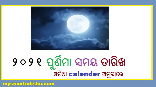 2021 Odia Calender Purnima Date And Time Odisha 2021