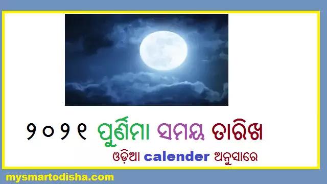 2021 Odia Calender Purnima Date and Time Odisha 2021